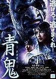 青鬼 スペシャル・エディション [Blu-ray]