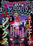 ホラーグルメ Vol.7 -ジンクス-