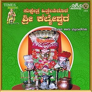 Sukshetra Hitthalashirura Sri Kalmeshwara Suprabhatha Bhakthigeethegalu