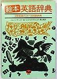 絵本英語辞典―日常英語のコトバ200語辞典