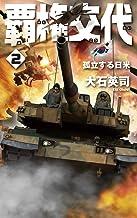 表紙: 覇権交代2 孤立する日米 (C★NOVELS) | 大石英司