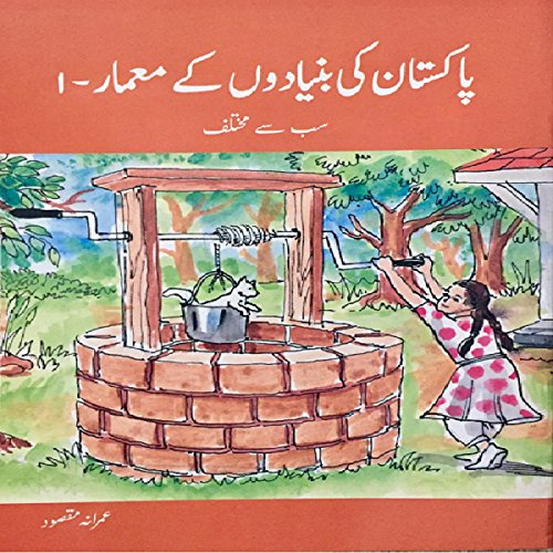 Pakistan Ki Bunyadoon Kay Maimaar [Urdu Edition] audiobook cover art