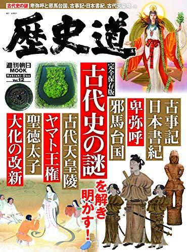 歴史道 Vol.12 (週刊朝日ムック)の詳細を見る