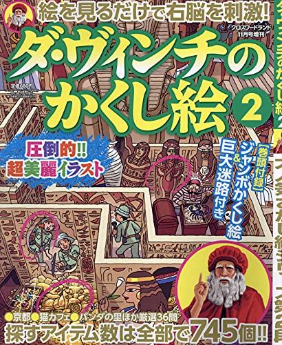 クロスワードランド11月号増刊 ダ・ヴィンチのかくし絵2