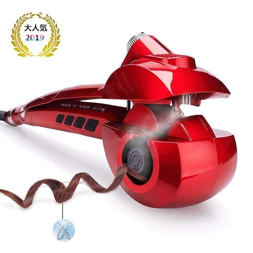 反対した反発スカート2019改良型 オート カールアイロン 自動蒸気カールアイロン ヘアアイロン 自動巻き髪 スチーム機能 静電気防止 急速加熱 極上のツヤと潤いカール (赤)