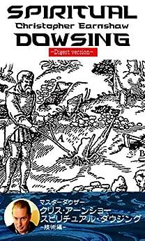 [クリストファー・アーンショー]のSPIRITUAL DOWSING -Digest version-: 技術編 (Lancelot Publishing)