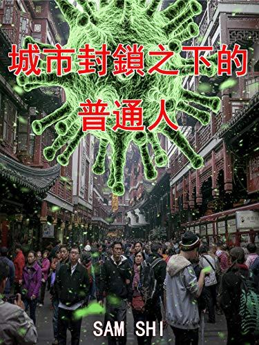 城市封鎖之下的普通人 (Chinese Edition)