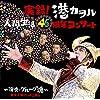 カチカチ(東京)(LIVE)