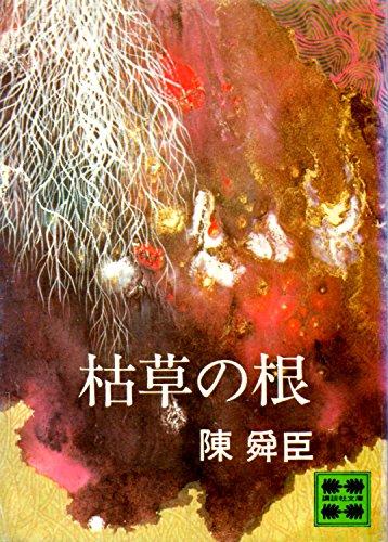 枯草の根 (講談社文庫 ち 1-6)