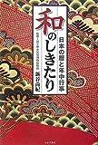 和のしきたり―日本の暦と年中行事
