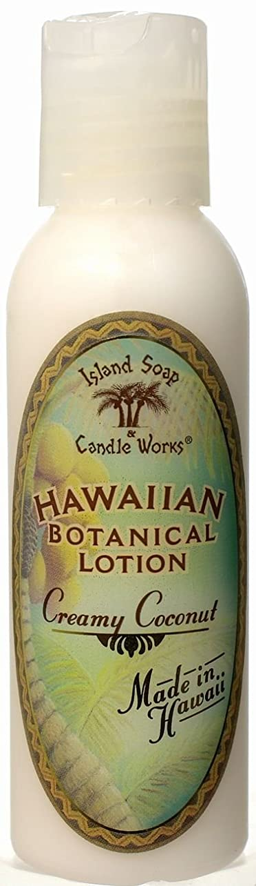 責める手書き個性ハワイ 土産 アイランドソープ トロピカル ボディーローション 59ml (クリーミーココナッツ) ハワイアン雑貨