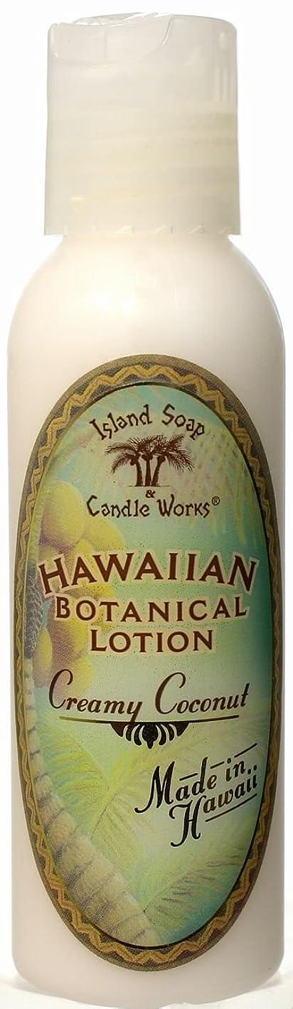 しわ見分ける感謝するハワイ 土産 アイランドソープ トロピカル ボディーローション 59ml (クリーミーココナッツ) ハワイアン雑貨