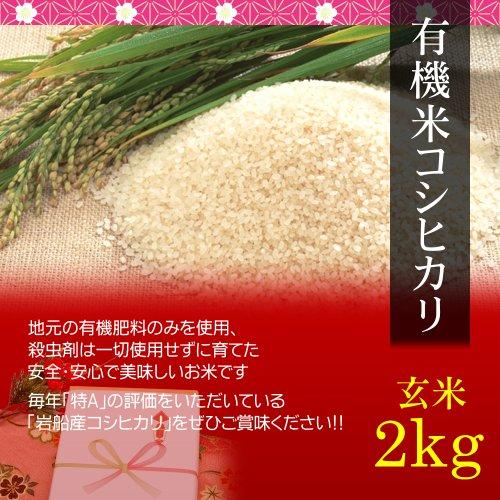 【お取り寄せグルメ】減農薬米コシヒカリ 2kg 玄米・贈答箱入り/ギフトに新潟の美味しい有機米
