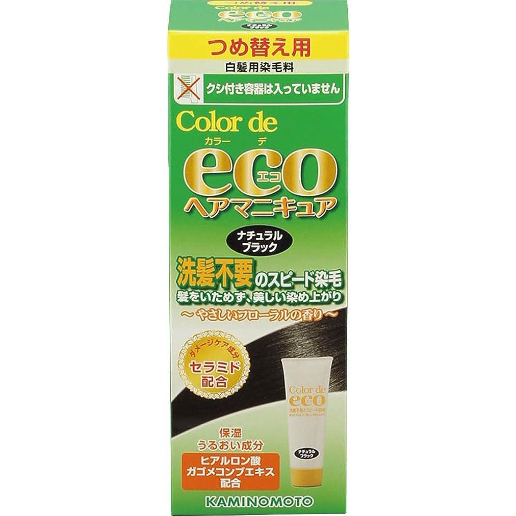 枯渇件名抵抗力がある加美乃素 カラー デ エコ 詰め替え ナチュラルブラック 70mL