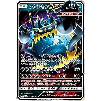 ポケモンカード サン&ムーン/アクジキングGX(RR)/超次元の暴獣