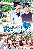 恋のドキドキ■シェアハウス~青春時代~ DVD-BOX4[DVD]