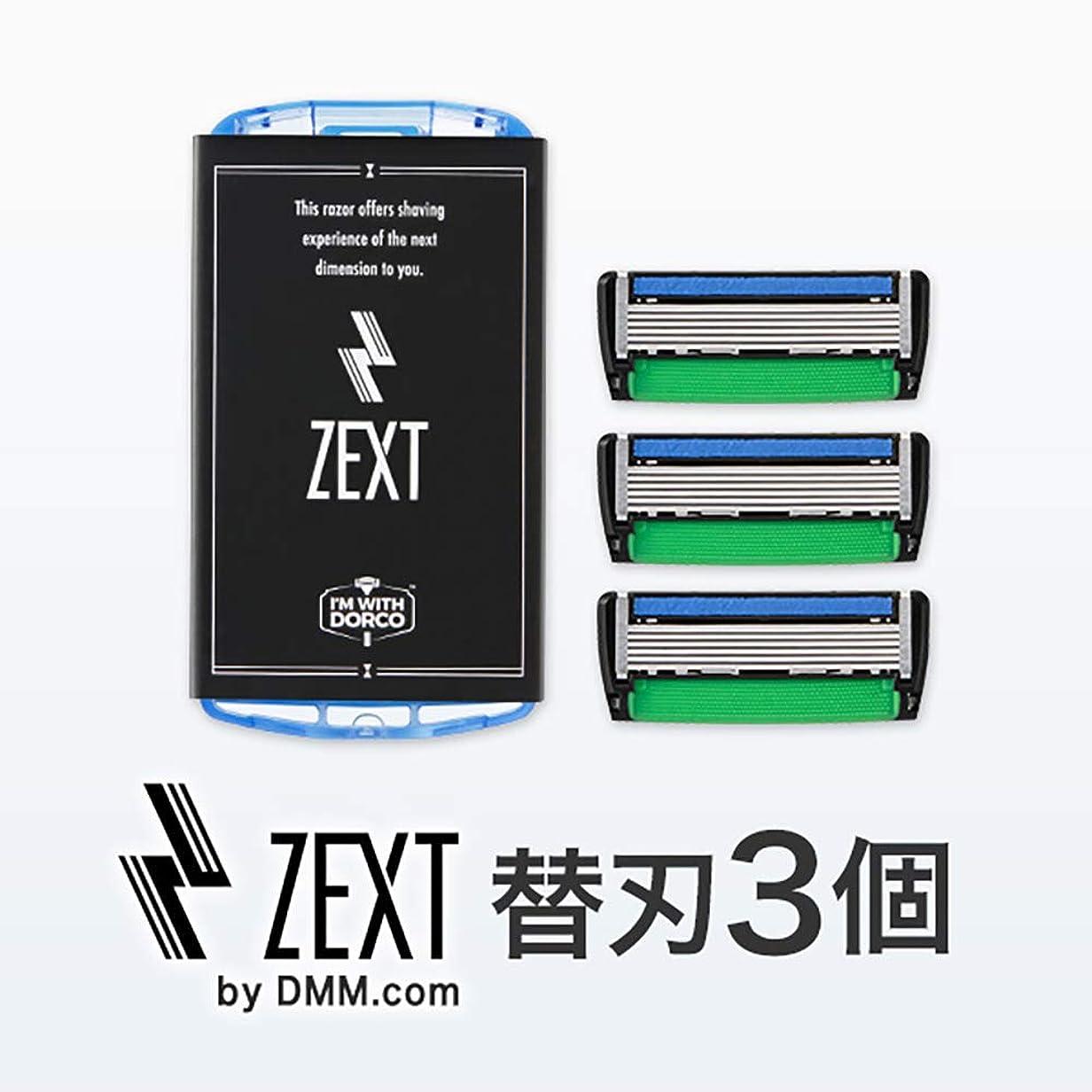 麻酔薬軍覚醒ZEXT 6枚刃カミソリ 替刃3個入