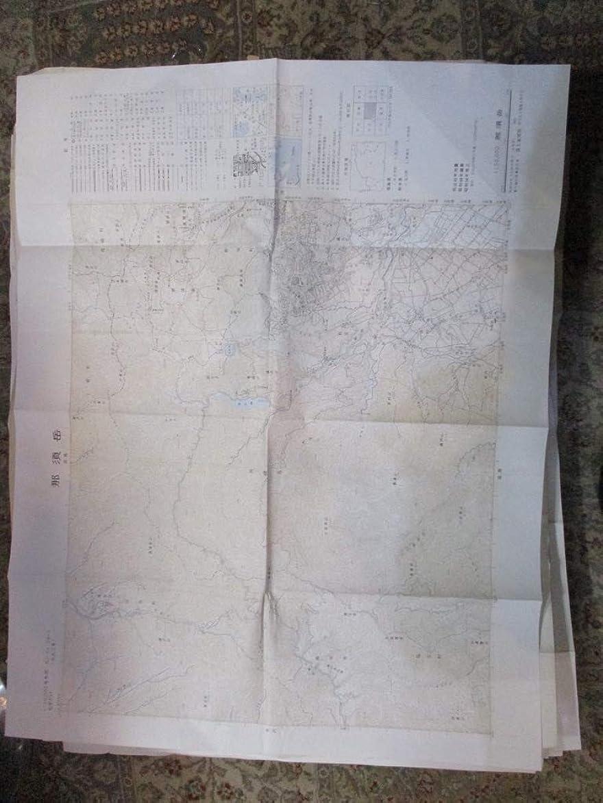 異邦人責閉塞古地図 那須岳 国土地理院 昭和55年 1:50,000 マップ 日本 D_1 コレクション。