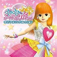 Kirakira Idol Licca-Chan by Soundtrack (2006-12-20)