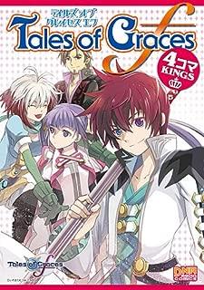 テイルズ オブ グレイセス エフ 4コマKINGS (IDコミックス DNAメディアコミックス)