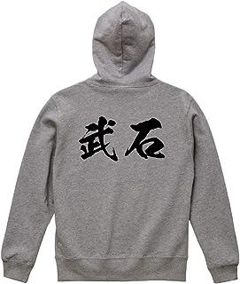 武石 オリジナル パーカ 書道家が書く プリント パーカ 【 名字 】 メンズ キッズ