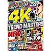 洋楽 DVD 最新曲が大渋滞 TikTok YouTube 2020年の最速曲 4枚組164曲オールフルムービー 2020 4K Trend Master!! - DJ Beat Controls 流行曲完全制覇 面倒な人のためにトレンド全て収録しました