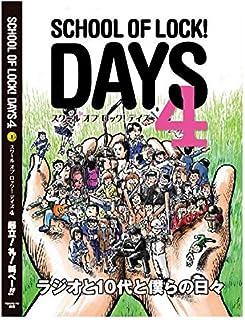 SCHOOL OF LOCK!DAYS〈4〉 (起立! 礼! 叫べ―‼)