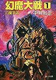 幻魔大戦 1 幻魔宇宙 (角川文庫)