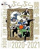 ぶらぶら美術・博物館 プレミアムアートブック 2020-2021 (カドカワエンタメムック)