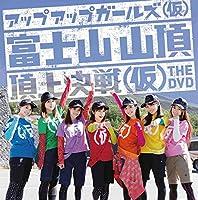 アップアップガールズ(仮) 富士山山頂 頂上決戦(仮) THE DVD