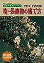 梅・長寿梅の育て方―初春を彩る花物代表樹種