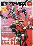 東映ヒーローMAX Vol.54 (タツミムック)