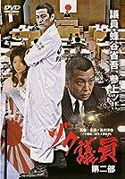ゾク議員2 [DVD]