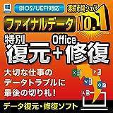 ファイナルデータ11plus 復元+Office修復 【ファイルをリカバリーする機能にofficeファイル修復機能をプラスしたソフト】|ダウンロード版