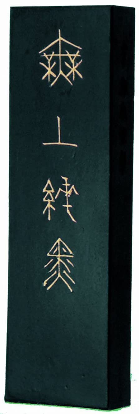 青一元化する郵便墨運堂 固形墨 大和雅墨 無上純黒 2.0丁型 04401