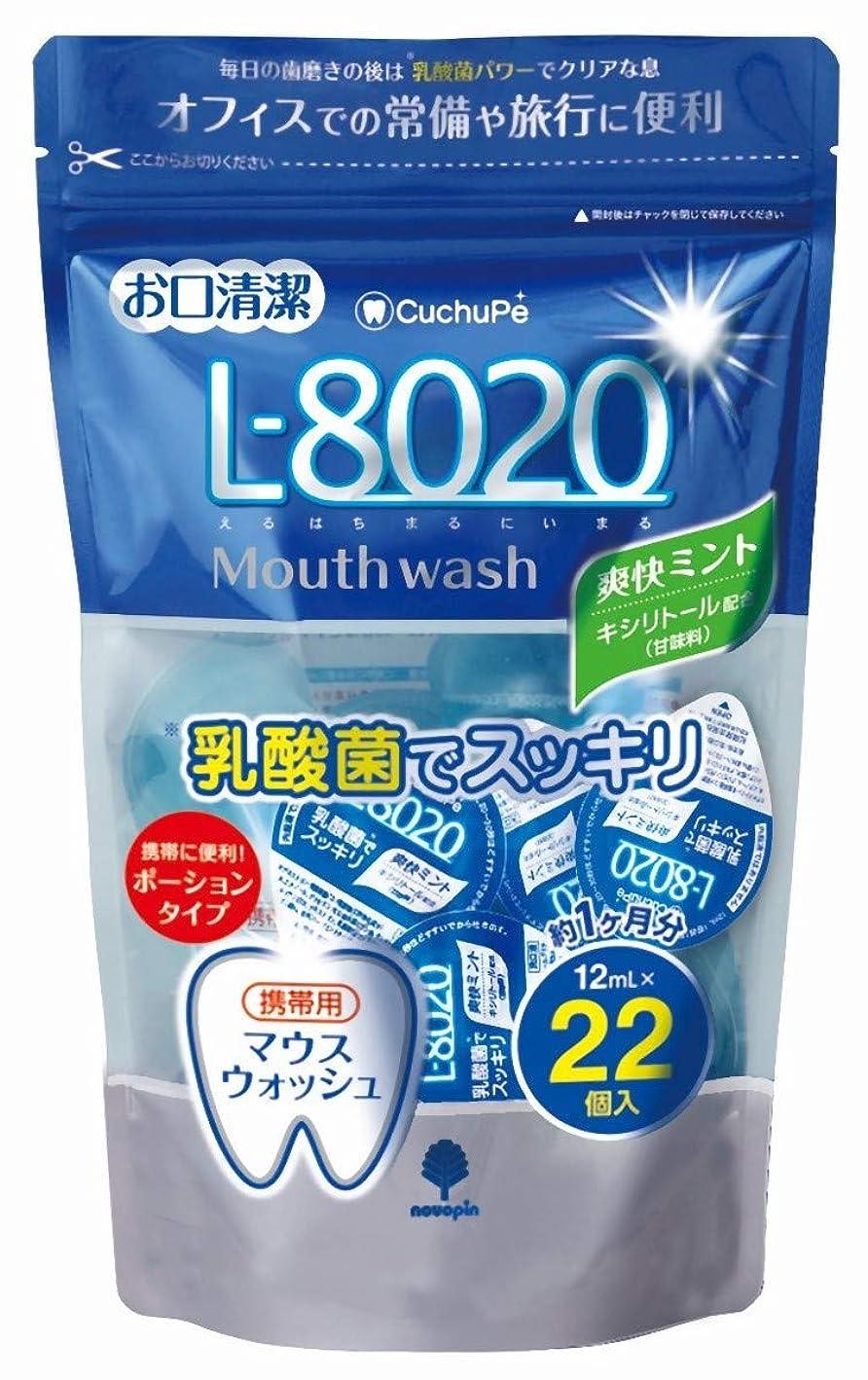 泥だらけ望まない頂点日本製 made in japan クチュッペL-8020 爽快ミント ポーションタイプ22個入(アルコール) K-7095【まとめ買い6個セット】