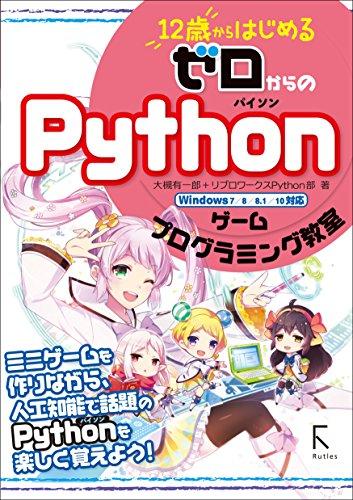 12歳からはじめるゼロからのPythonゲームプログラミング教室