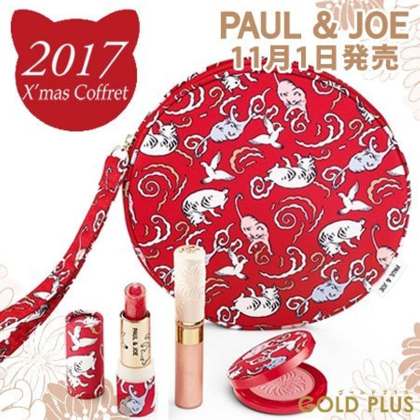 失われた剛性願うポール&ジョー メイクアップ コレクション 2017 【 2017 クリスマス コフレ 】限定品 -PAUL&JOE-