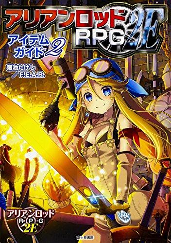 アリアンロッドRPG2E アイテムガイド (2)