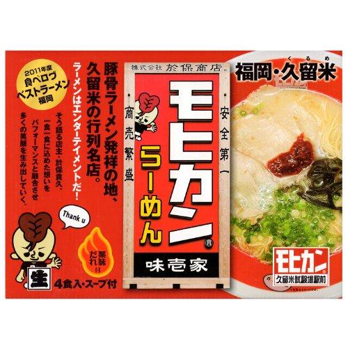 久保田麺業 久留米ラーメン モヒカンらーめん味壱家 4食入