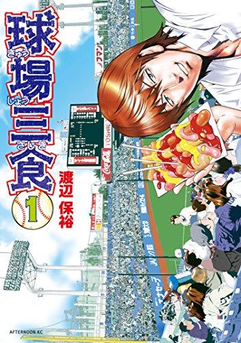 球場三食(1) (アフタヌーンコミックス)の詳細を見る