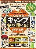 晋遊舎ムック キャンプ&アウトドア 安くて良いモノ ベストコレクション2021