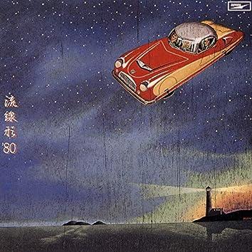 Streamline '80 / Ryusenkei'80