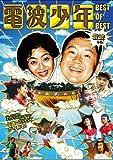 電波少年 BEST OF BEST 雷波もね![DVD]