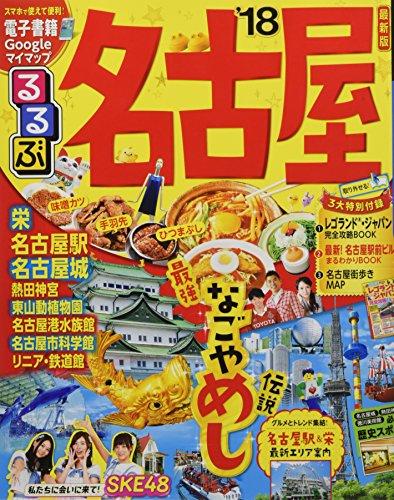 るるぶ名古屋'18 (るるぶ情報版 中部 9)