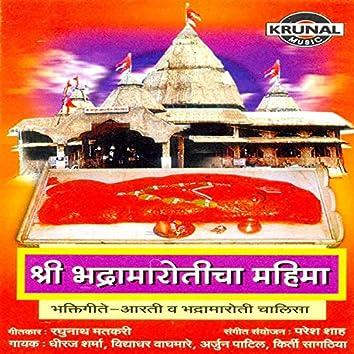 Shri Bhadramaroticha Mahima