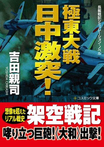 極東大戦 日中激突! (コスミック文庫)