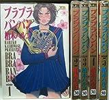 ブラブラバンバン コミック 全5巻完結セット (ヤングサンデーコミックス)