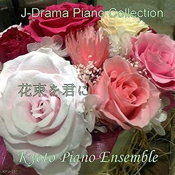 Hanataba Wo Kimi Ni (Toto Neichan) Inst Version