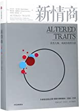 Altered Traits: Science Reveals How Meditation Changes Your Mind, Brain, and Body (Chinese Edition)